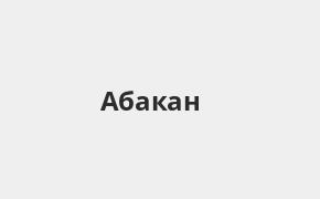 Справочная информация: Отделение Росбанка по адресу Республика Хакасия, Абакан, улица Пушкина, 165к1 — телефоны и режим работы