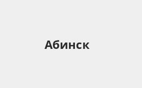 Справочная информация: Банкоматы Росбанка в Абинске — часы работы и адреса терминалов на карте
