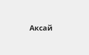 Справочная информация: Банкоматы Росбанка в Аксае — часы работы и адреса терминалов на карте
