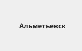 Справочная информация: Банкоматы Росбанка в Альметьевске — часы работы и адреса терминалов на карте