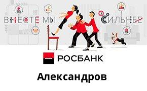 Справочная информация: Росбанк в Александрове — адреса отделений и банкоматов, телефоны и режим работы офисов
