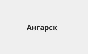 Справочная информация: Банкоматы Росбанка в Ангарске — часы работы и адреса терминалов на карте