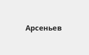 Справочная информация: Банкоматы Росбанка в Арсеньеве — часы работы и адреса терминалов на карте