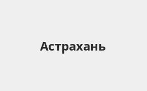 Справочная информация: Банкоматы Росбанка в Астрахани — часы работы и адреса терминалов на карте
