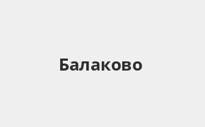 Справочная информация: Росбанк в Балаково — адреса отделений и банкоматов, телефоны и режим работы офисов