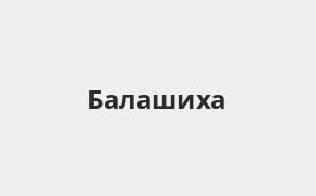 Справочная информация: Банкоматы Росбанка в Балашихе — часы работы и адреса терминалов на карте