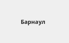 Справочная информация: Отделение Росбанка по адресу Алтайский край, Барнаул, улица Никитина, 76А — телефоны и режим работы