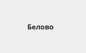 Справочная информация: Банкоматы Росбанка в Белово — часы работы и адреса терминалов на карте