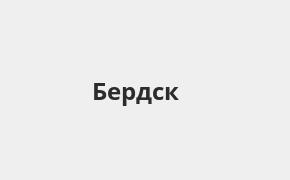 Справочная информация: Банкоматы Росбанка в Бердске — часы работы и адреса терминалов на карте