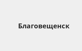 Справочная информация: Отделение Росбанка по адресу Амурская область, Благовещенск, улица Ленина, 159 — телефоны и режим работы