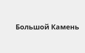 Справочная информация: Отделение Росбанка по адресу Приморский край, Большой Камень, улица Карла Маркса, 21Г — телефоны и режим работы