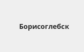 Справочная информация: Банкоматы Росбанка в Борисоглебске — часы работы и адреса терминалов на карте