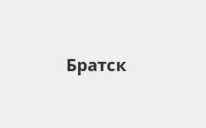 Справочная информация: Банкоматы Росбанка в Братске — часы работы и адреса терминалов на карте