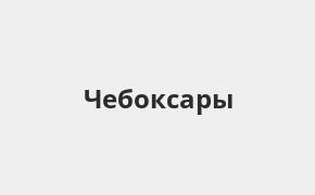 Справочная информация: Банкоматы Росбанка в Чебоксарах — часы работы и адреса терминалов на карте