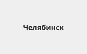Справочная информация: Банкоматы Росбанка в Челябинске — часы работы и адреса терминалов на карте