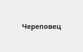Справочная информация: Банкоматы Росбанка в Череповце — часы работы и адреса терминалов на карте