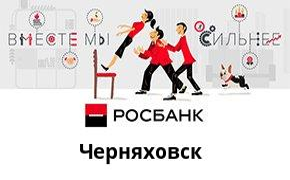 Справочная информация: Банкоматы Росбанка в Черняховске — часы работы и адреса терминалов на карте