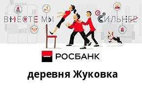 Справочная информация: Отделение Росбанка по адресу д. Жуковка, 201 — телефоны и режим работы