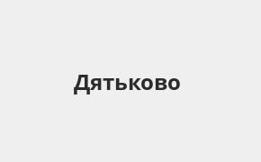 Справочная информация: Банкоматы Росбанка в Дятьково — часы работы и адреса терминалов на карте