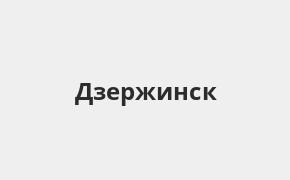 Справочная информация: Банкоматы Росбанка в Дзержинске — часы работы и адреса терминалов на карте