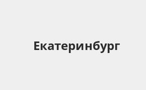 Справочная информация: Банкоматы Росбанка в Екатеринбурге — часы работы и адреса терминалов на карте