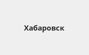 Справочная информация: Отделение Росбанка по адресу Хабаровский край, Хабаровск, улица Ким Ю Чена, 26 — телефоны и режим работы