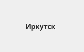 Справочная информация: Банкоматы Росбанка в Иркутске — часы работы и адреса терминалов на карте