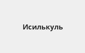Справочная информация: Банкоматы Росбанка в Исилькуле — часы работы и адреса терминалов на карте