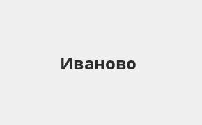Справочная информация: Банкоматы Росбанка в Иваново — часы работы и адреса терминалов на карте