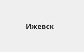 Справочная информация: Банкоматы Росбанка в Ижевске — часы работы и адреса терминалов на карте