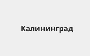 Справочная информация: Банкоматы Росбанка в Калининграде — часы работы и адреса терминалов на карте