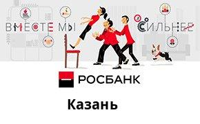 Справочная информация: Банкоматы Росбанка в Казани — часы работы и адреса терминалов на карте