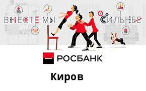 Справочная информация: Росбанк в Кирове — адреса отделений и банкоматов, телефоны и режим работы офисов