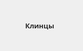 Справочная информация: Банкоматы Росбанка в Клинцах — часы работы и адреса терминалов на карте