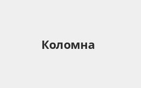 Справочная информация: Отделение Росбанка по адресу Московская область, Коломна, проспект Кирова, 7 — телефоны и режим работы