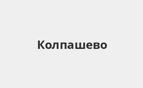 Справочная информация: Банкоматы Росбанка в Колпашево — часы работы и адреса терминалов на карте