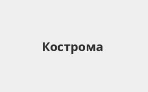 Справочная информация: Банкоматы Росбанка в Костроме — часы работы и адреса терминалов на карте
