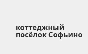 Справочная информация: Банкоматы Росбанка в коттеджный посёлке Софьино — часы работы и адреса терминалов на карте