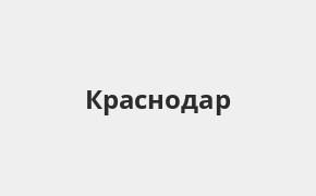Справочная информация: Банкоматы Росбанка в Краснодаре — часы работы и адреса терминалов на карте