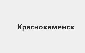 Справочная информация: Банкоматы Росбанка в Краснокаменске — часы работы и адреса терминалов на карте