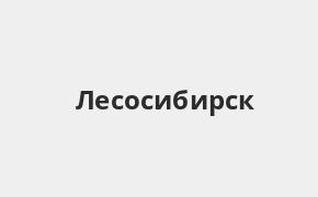 Справочная информация: Росбанк в Лесосибирске — адреса отделений и банкоматов, телефоны и режим работы офисов