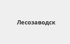 Справочная информация: Банкоматы Росбанка в Лесозаводске — часы работы и адреса терминалов на карте