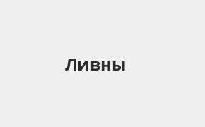 Справочная информация: Росбанк в Ливнах — адреса отделений и банкоматов, телефоны и режим работы офисов