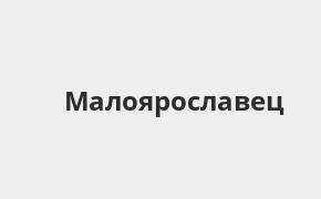 Справочная информация: Банкоматы Росбанка в Малоярославце — часы работы и адреса терминалов на карте