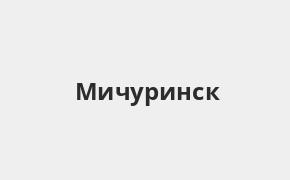 Справочная информация: Банкоматы Росбанка в Мичуринске — часы работы и адреса терминалов на карте