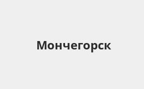 Справочная информация: Банкоматы Росбанка в Мончегорске — часы работы и адреса терминалов на карте