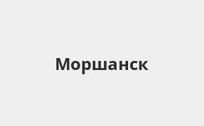 Справочная информация: Банкоматы Росбанка в Моршанске — часы работы и адреса терминалов на карте