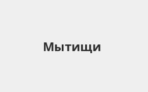 Справочная информация: Банкоматы Росбанка в Мытищах — часы работы и адреса терминалов на карте