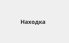 Справочная информация: Отделение Росбанка по адресу Приморский край, Находка, улица Пирогова, 1А — телефоны и режим работы