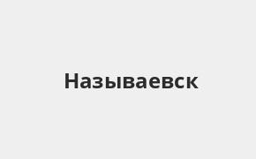 Справочная информация: Банкоматы Росбанка в Называевске — часы работы и адреса терминалов на карте
